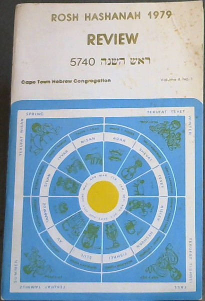 Image for Rosh Hashanah 1979 Review 5740 - Vol 4, No 1