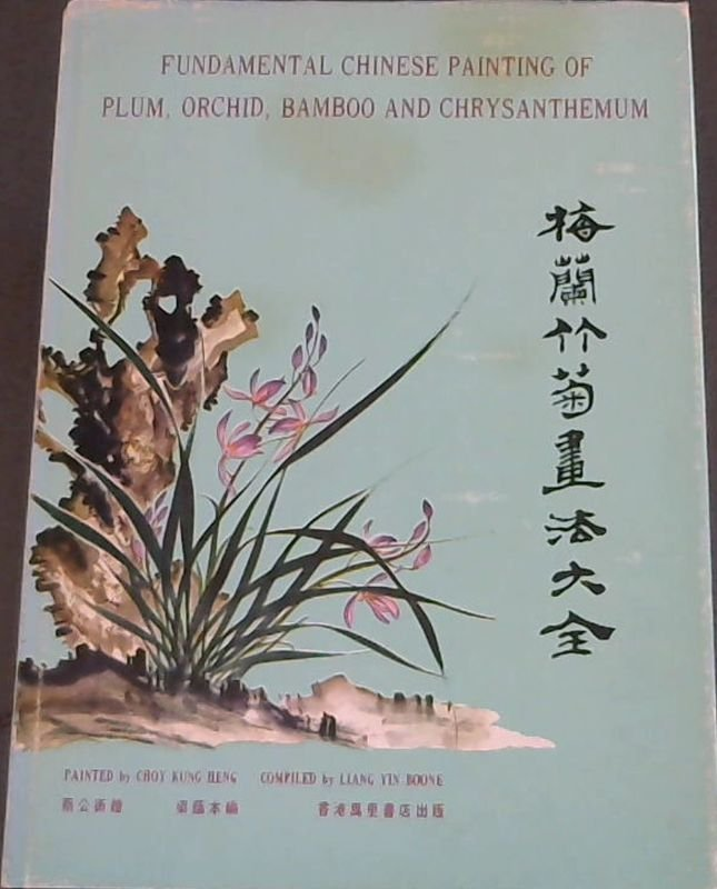 Image for Fundamental  Chinese  Painting  Of  Plum, Orchid, Bamboo  &  Chrysanthemum